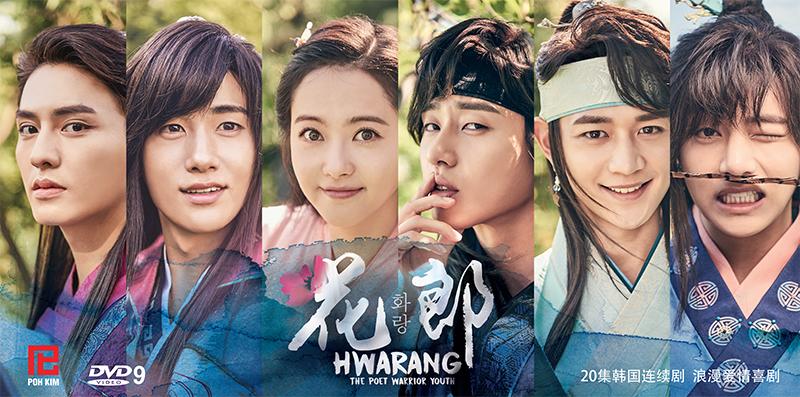 banner-hwarang-p