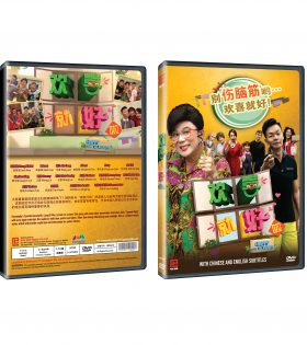 HAPPY CAN ALREADY DVD Packshot