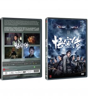 wukong DVD Packshot