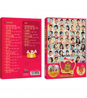 New MediaCorp Chinese New Year 2018 Album CD DVD Packshot