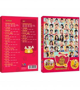New MediaCorp Chinese New Year 2018 Album Thumbdrive Packshot
