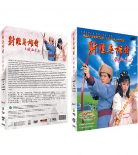 THE LEGEND OF CONDOR HEROES 1987 PART 1 BOX