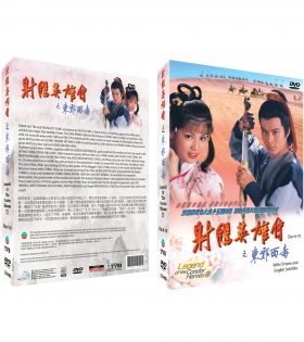 THE LEGEND OF CONDOR HEROES 1987 PART 2 BOX
