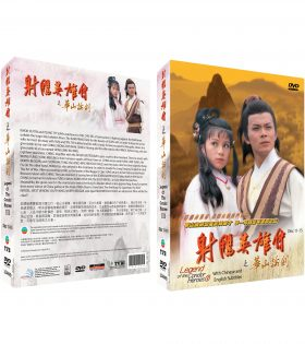 THE LEGEND OF CONDOR HEROES 1987 PART 3 BOX