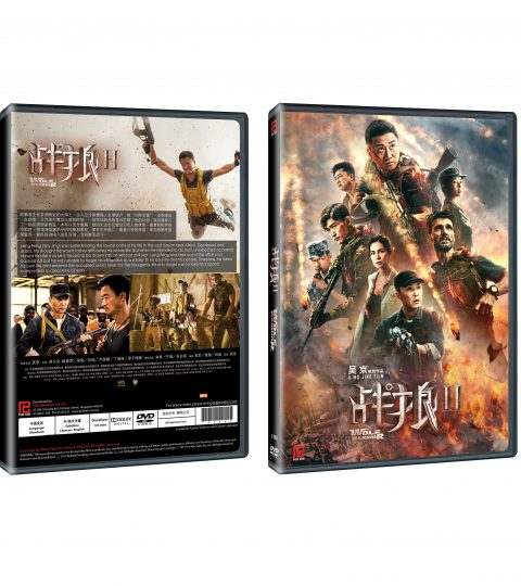WOLF WARRIOR 2 DVD Packshot