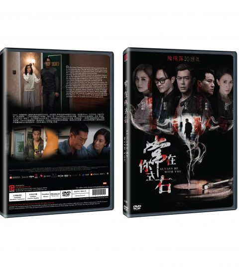 ALWAYS BE WITH YOU DVD Packshot