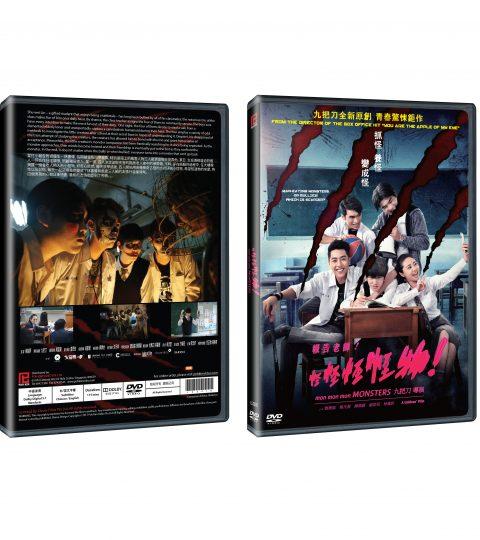 MON MON MON DVD Packshot