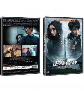 RESET DVD Packshot