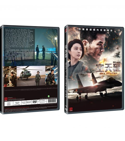 Sky Hunter DVD Packshot