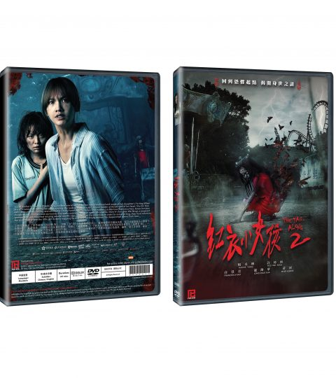 TAG ALONG 2 DVD Packshot