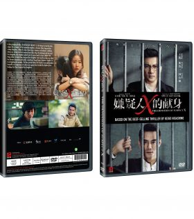 THE DEVOTION OD SUSPECT X DVD Packshot