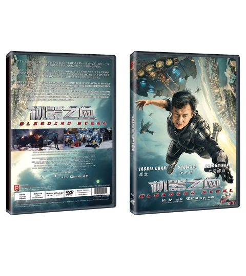 Bleeding-Steel-DVD-Packshot