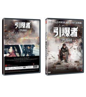 Explosion-DVD-Packshot