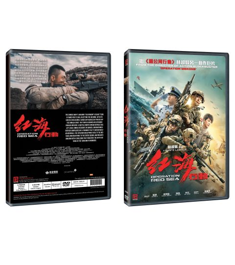 Operation-Red-Sea-DVD-Packshot