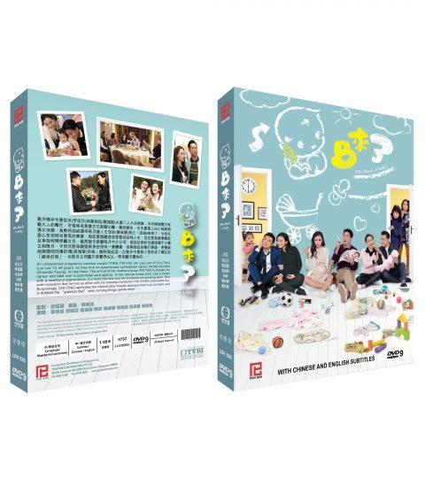 Who-Wants-A-Baby-Drama-Packshot