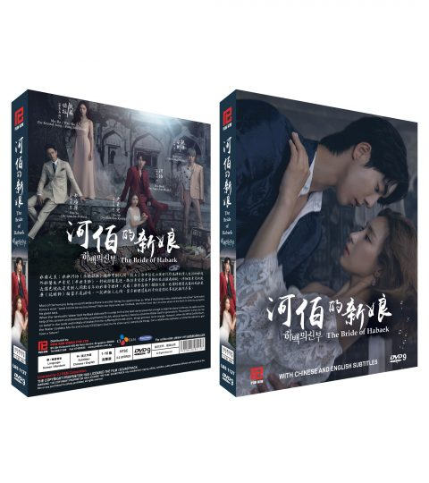 The-Bride-of-Habaek-Drama-Packshot